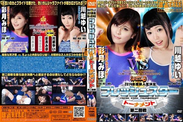 BFT-02 2014 Rookie playoff, Fresh star Tournament 2nd game Yui Kawagoe, Miho Satsuki