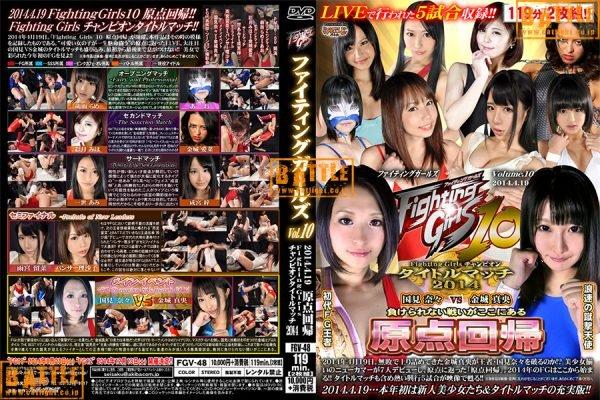 FGV-48 Fighting Girls Volume.10 2014.4.19 -Origin recurrence- Fighting Girls Champion Titlematch 2014 Panther Risako, Nana Kunimi, Mao Kaneshiro