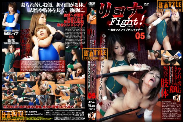 FRF-5 Ryona Fight! - the Loser Lez Rape Death Match - 05 Reia Yuzuhara
