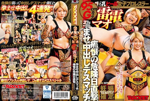 RCT-981 Big Breasts Heal Women's Pro Wrestler Raiden Mao Risk Of Dangerous Day Direct Hit! Impregnation Creampie Deathmatch! It Is!