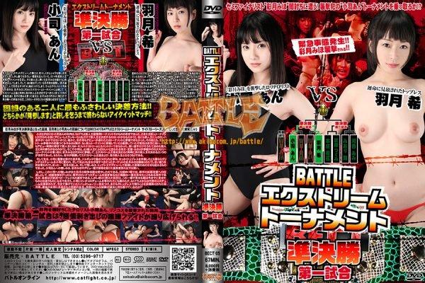 BECT-05 BATTLE Extreme Tournament Semi-final first game Nozomi Hazuki, An Koshi