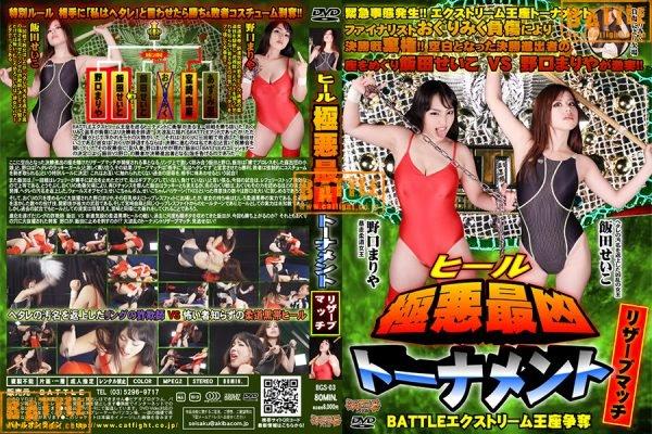 BGS-03 Heel villainy most evil tournament, Reserve match Mariya Noguchi, Seiko Iida