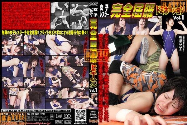 BJD-01 Female wrestler full surrender Domination Vol.1 Nanae Aiba