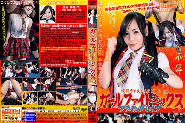 BPX-02 Girl fight mix Flying rape Vol.2 Miu Watanabe