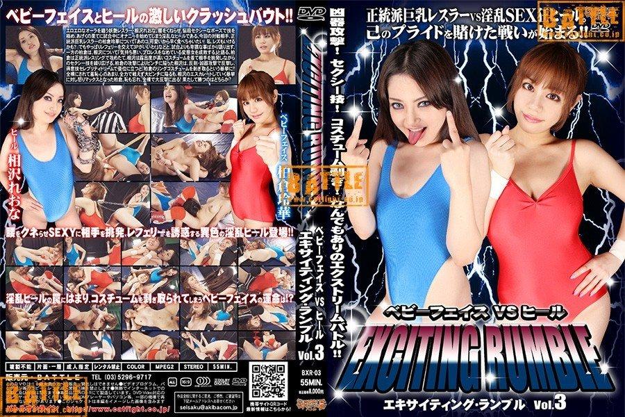 BXR-03 Baby face VS Heel EXCITING RUMBLE Vol.3 Reika Kashiwakura, Reona Aizawa