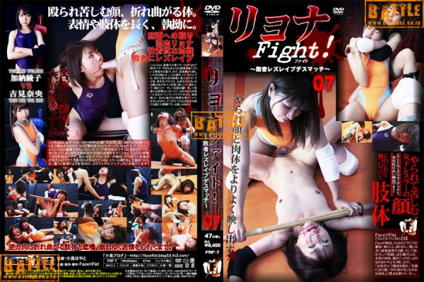 FRF-7 Ryona Fight! - the Loser Lez Rape Death Match - 07 Ayako Kano Nao Yoshimi