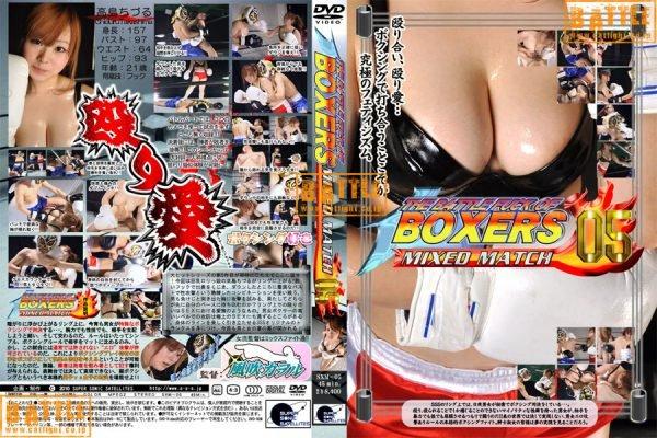 SXM-05 THE BATTLE FUCK OF BOXERS MIXED MATCH 05 Takashima Chizuru
