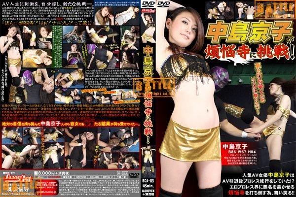 BCA-03 Kyoko Nakajima's Challenge against Bonnoji! Kyoko Nakajima