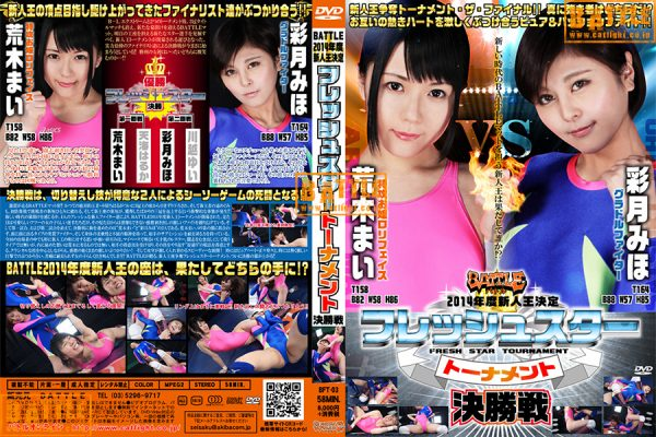 BFT-03 2014 Rookie playoff, Fresh star Tournament Final game Mai Araki Miho Satsuki