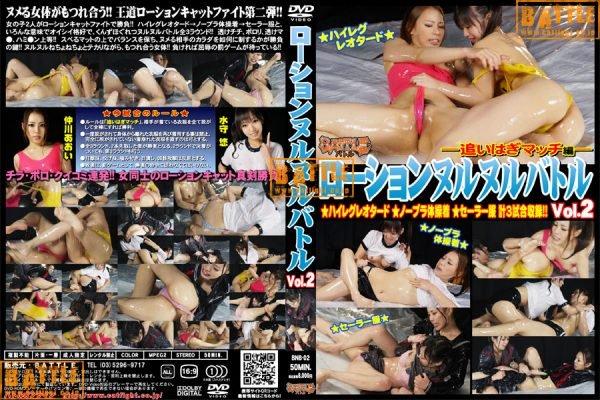 BNB-02 Lotion Slimy Slippery Battle Vol.2 Yuu Mizumori, Aoi Nakagawa