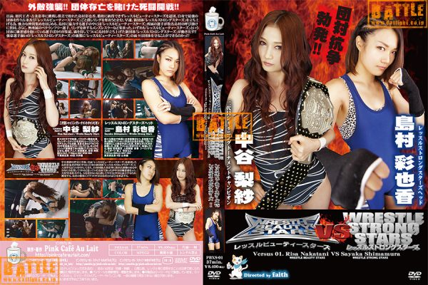 PBXS-01 Wrestle Beauty Stars vs. Wrestle Strong Stars 1 Risa Nakatani, Sayaka Shimamura