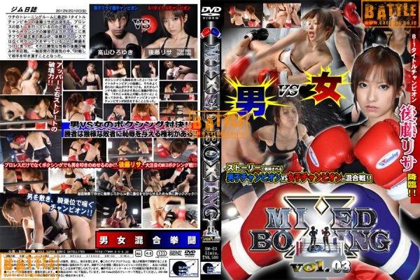 SM-03 MIXED BOXING Vol.03 Risa Goto