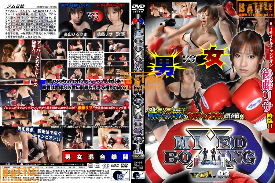 SM-03 MIXED BOXING Vol.03 Risa Goto