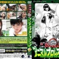 SMP-02 The law of the jungle -Fierce Animal Pro-wrestling Vol.2 Satonaka Yui, Hidaka Yuria