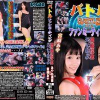 BX-17 Battle Fan Meeting holding special memorial special match, Haruna Ayane vs. Aya Miyazaki