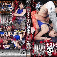 BKX-01 Waist Destruction Mix Vol.1 Ito Yoshikawa