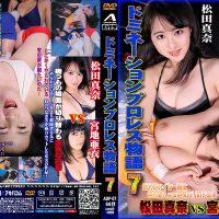 ADP-07 Domination Pro-wrestling Story 7 Mana Matsuda, Ai Miyachi