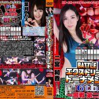 BECT-30 BATTLE Extreme Tournament 6th First round second game Waka Ninomiya, Moe Haduki