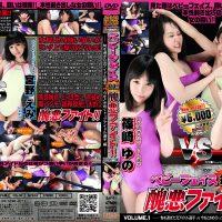 BAF-01 Face showdown !! ugly Fight !! VOLUME.1 Emi Miyano, Yuno Shinozaki
