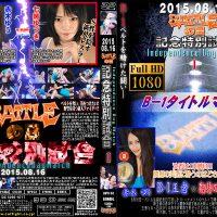BIPD-03 BATTLE DAY Commemoration Independence Day Match 2015 I B-1 Title Match Yuu Akagi, Yuzuki Nanao