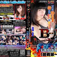 B-1TM-29 B-1 Tournament Fifth First round first match Rino Mizushiro, Nao Satsuki