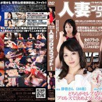 BHPF-01 Married Pro-Wrestling Fight 1 Shizuka, Canon's