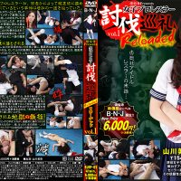 BJRP-01 Women wrestler Subjugation Pilgrimage Reloaded Vol.1 Mina Yamakawa