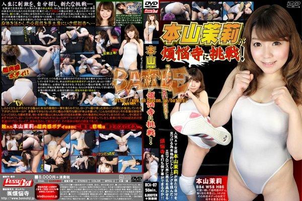 BCA-07 Challenge against Bonnoji ! Mari Motoyama