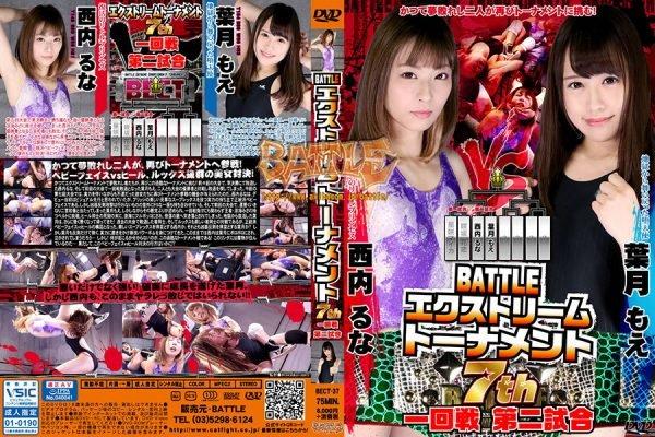 BECT-37 BATTLE Extreme Tournament 7th First Round Second Match Runa Nishiuchi, Moe Hazuki