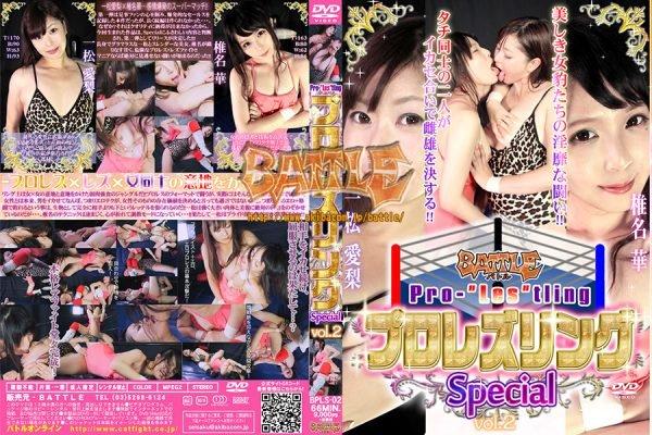 BPLS-02 PRO-LESTLING Special Vol.2 Hana Shiina, Airi Ichimatsu