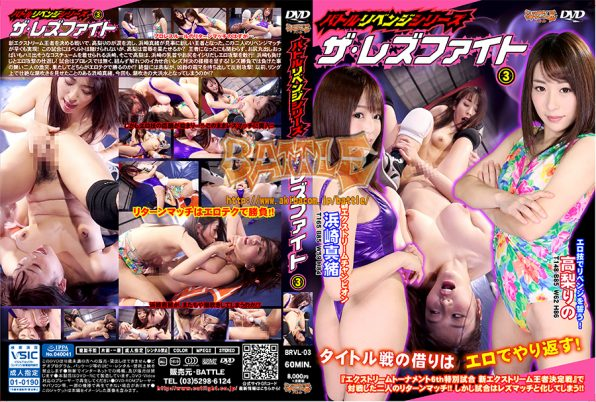 BRVL-03 Battle Revenge Series The Lesbian Fight3 Rino Takanashi, Mao Hamazaki