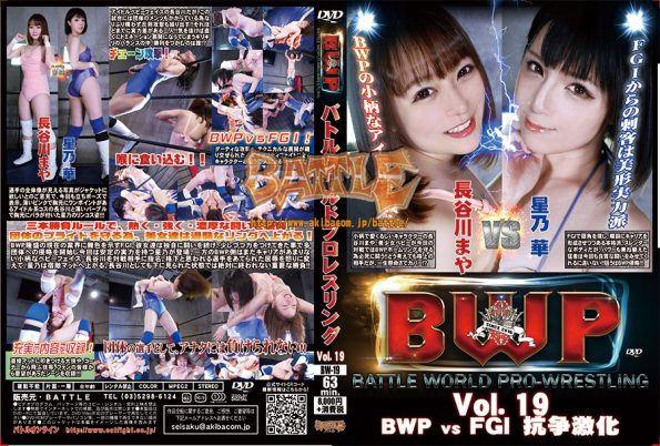 BW-19 BWP Battle World Pro Wrestling Vol. 19 BWPvs FGI Intensification of conflict Maya Hasegawa, Hana Hoshino