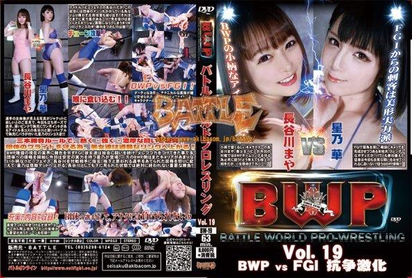 BW-19 BWP Battle World Pro Wrestling Vol. 19 BWPvs FGI Intensification of conflict Maya Hasegawa, Hana Hoshino