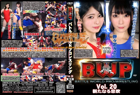 BW-20 BWP Battle World Pro-Wrestling Vo.20 New Breath Alice Toyonaka, Misato Nonomiya