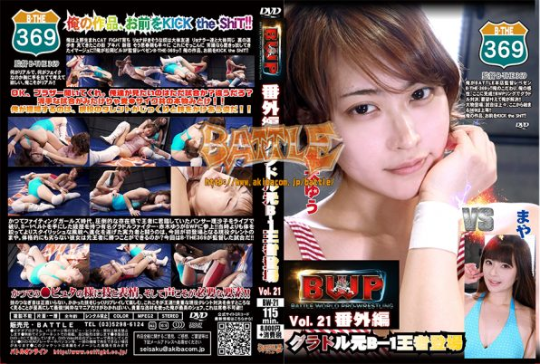 BW-21 BWP Battle World Pro-Wrestling Vol.21 External Edition Yu Akagi, Maya