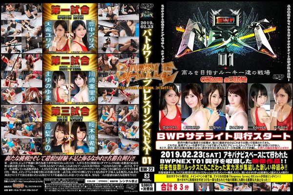 BW-22 BWP - Battle World Pro-wrestling NEXT 01 Yurina Amagi, Alice Toyonaka, Yuma Mayuno, Arisa Kawasaki, Rino Takanashi, Yukine Sakuragi
