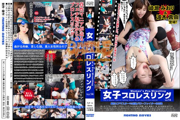 FJP-14 Woman's Pro-Wrestling Vol.14 Miori Ayase, Mayu Namiki