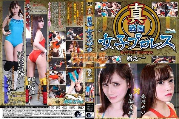 SSJS-01 Real Sengoku Women's Pro-Wrestling 1 Mei Haruki, Anjyu Minase