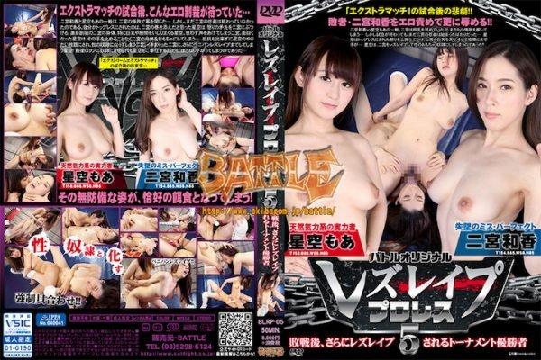 BLRP-05 Lesbian rape Pro-Wrestling 5 Moa Hoshizora, Waka Ninomiya