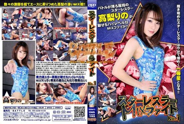 BSRM-01 Star wrestler MIX fight No.1 Rino Takanashi