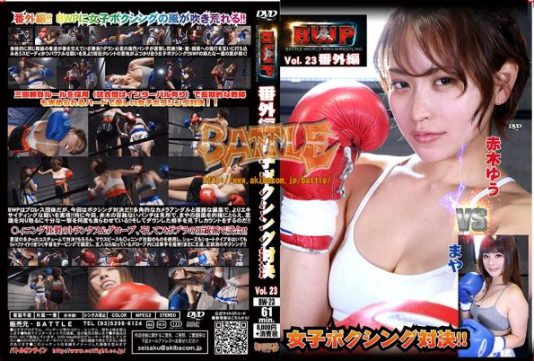 BW-23 BWP Extra Edition Women's Boxing Yu Akagi vs Maya
