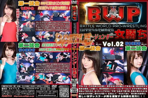 BWO-02 BWP Intergender woman Winning Vol.02 Yua Nanami, Yukine Sakuragi
