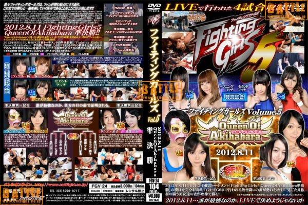 FGV-24 Fighting Girls Volume.5 Queen Of Akihabara-SemiFinal- Fairy Jun, Hikaru Niiyama, Aragaki Hitomi, Kozue Maki, Masked Chocolat, Konomi Yu-ka, Dragon Kyoko, Watanabe Aki