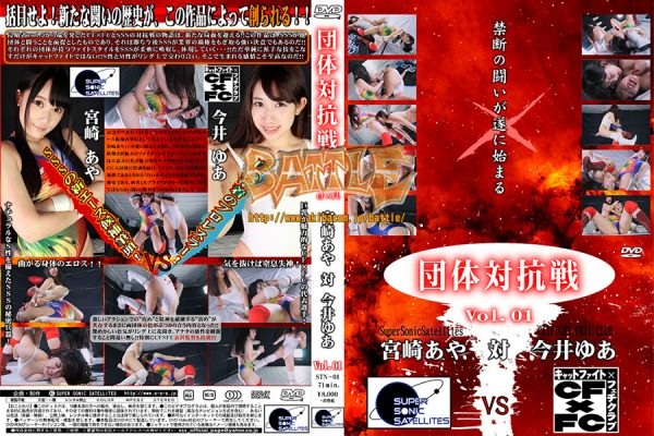 STN-01 Organizations tournament Vol.01 Aya Miyazaki, Yua Imai
