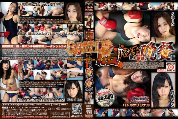 BHI-06 Supper belly punch lovers Vol.06 Ruru Aizawa