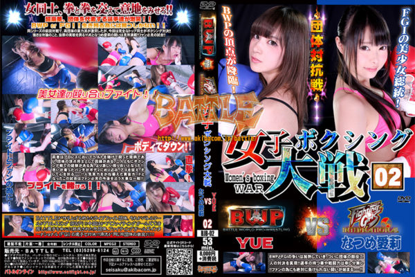 BJB-02 BWP vs FGI Women's Boxing Battle 02 YUE vs. Airi Natsume
