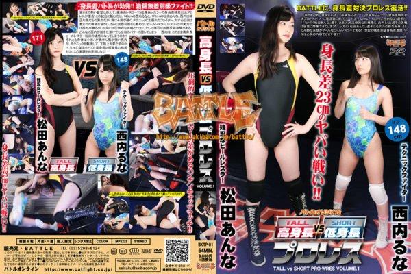 BKTP-01 TALL vs SHORT PRO-WRES VOLUME.1 Runa Nishiuchi, Anna Matsuda