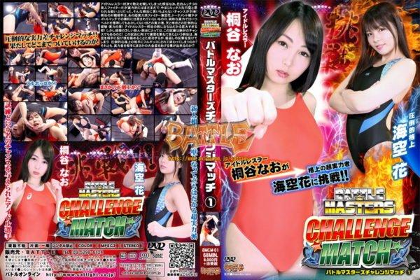 BMCM-01 Battle master's challenge match 1 Nao Kirirtani, Hana Misora