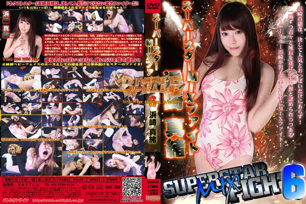 BSSM-06 Superstar MIX fight 6 Mao Hamasaki