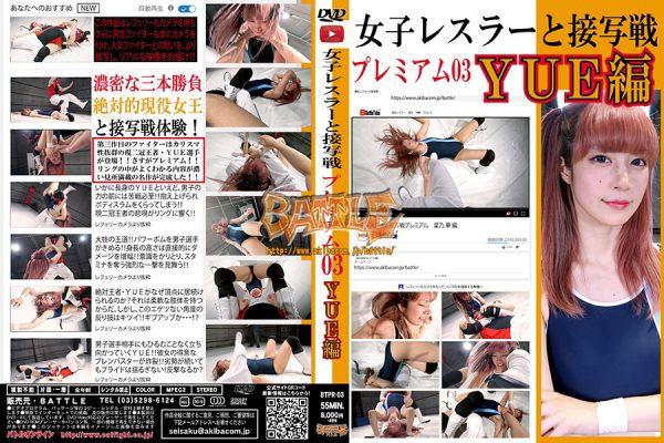 BTPR-03 Female wrestler and closeup photograph premium 03 YUE